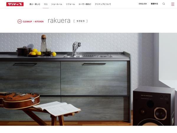 https://cleanup.jp/kitchen/rakuera/