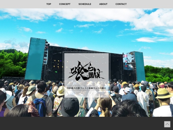Screenshot of climax-fes.com