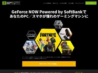 Screenshot of cloudgaming.mb.softbank.jp