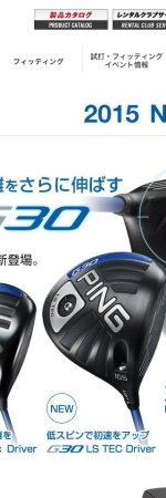 https://clubping.jp/product/product2015.html