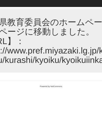 https://cms.miyazaki-c.ed.jp/kyouikuiinkai/