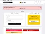 https://cmypage.kuronekoyamato.co.jp/portal/entrance