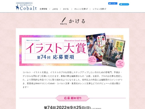 Screenshot of cobalt.shueisha.co.jp