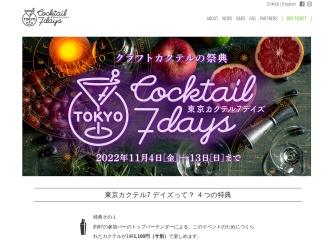 https://cocktailbar.jp/7days/