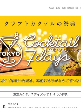 Screenshot of cocktailbar.jp