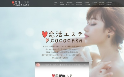 Screenshot of cococaraspa.com