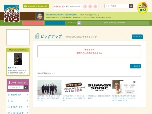https://cocolo.jp/pages/pickup_detail/1007