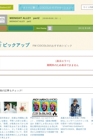 Screenshot of cocolo.jp