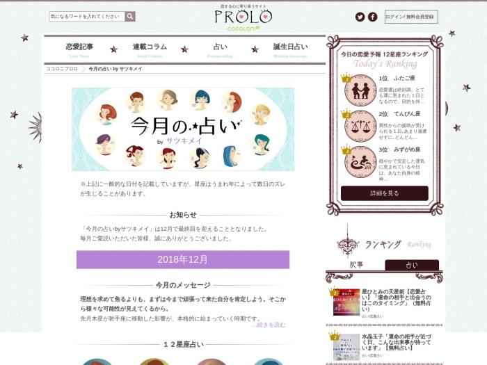https://cocoloni.jp/satsuki_month/