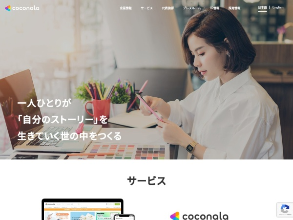 Screenshot of coconala.co.jp