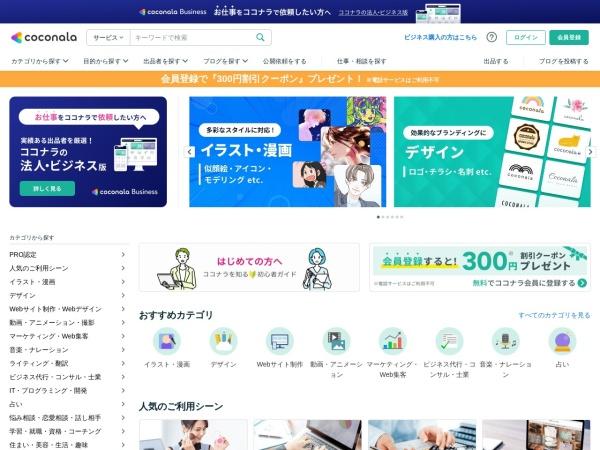 Screenshot of coconala.com