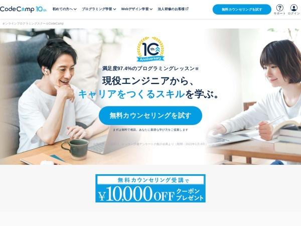 Screenshot of codecamp.jp