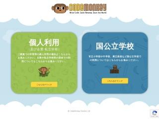 https://codemonkey.jp/