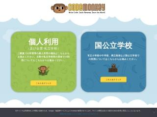 Screenshot of codemonkey.jp