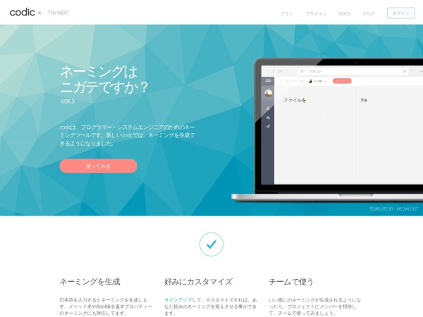 Screenshot of codic.jp