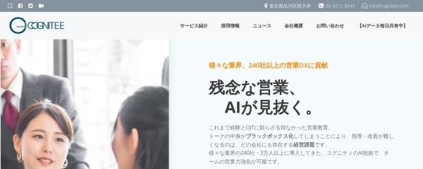 Screenshot of cognitee.com