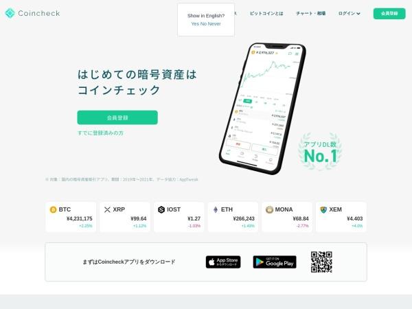 Screenshot of coincheck.com