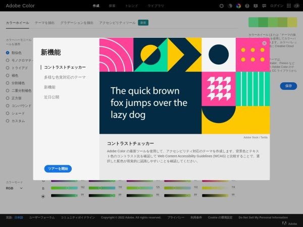 https://color.adobe.com/ja/create/color-wheel/