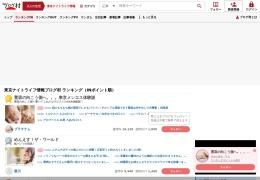 Screenshot of comfort.tokyo