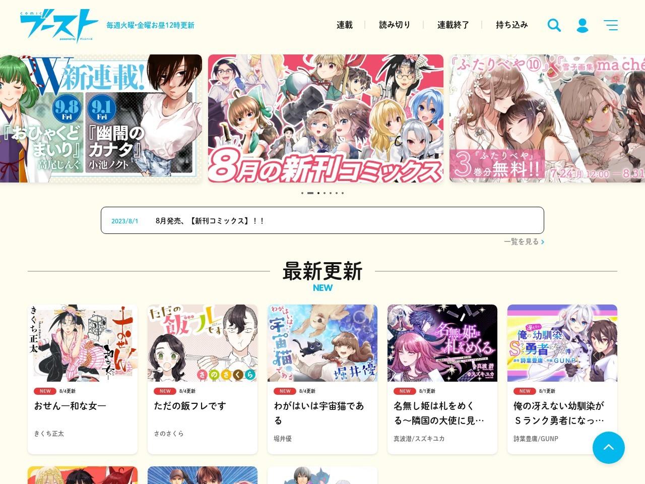 Screenshot of comic-boost.com
