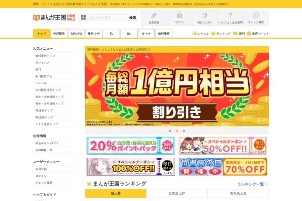Screenshot of comic.k-manga.jp