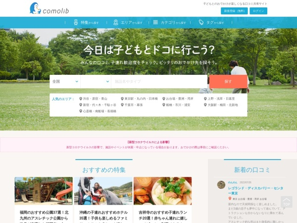 Screenshot of comolib.com