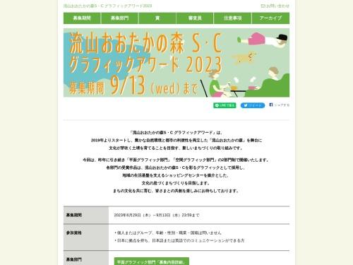 Screenshot of compe.japandesign.ne.jp