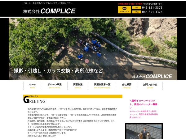 Screenshot of complice-support.com