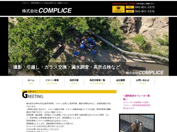 株式会社COMPLICE