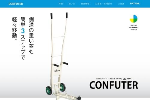 Screenshot of confuter.hatadadesu.com