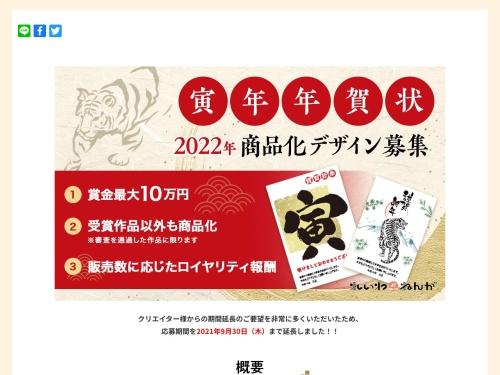 Screenshot of contents.reiwadenenga.jp