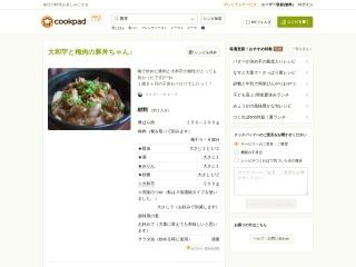 大和芋と梅肉の豚丼