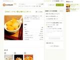 【20分】シナモン香る♪梨のコンポート