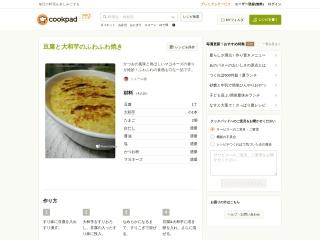 豆腐と大和芋のふわふわ焼き