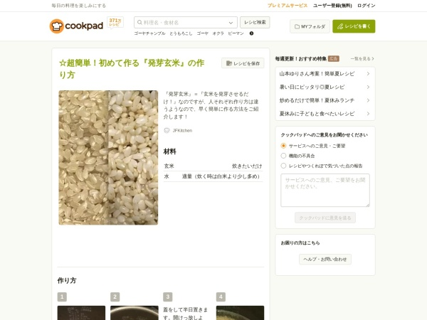 Screenshot of cookpad.com