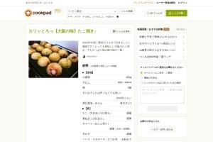 Screenshot of cookpad.com