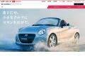 コペンホームページScreenshot