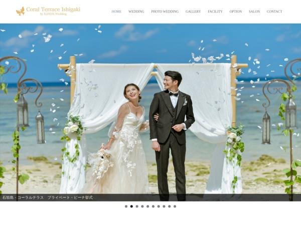 Screenshot of coral-terrace-wedding.com