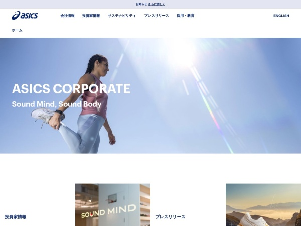 Screenshot of corp.asics.com