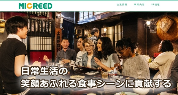 Screenshot of corp.micreed.co.jp