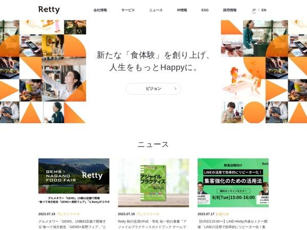 Screenshot of corp.retty.me