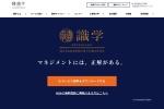 Screenshot of corp.shikigaku.jp