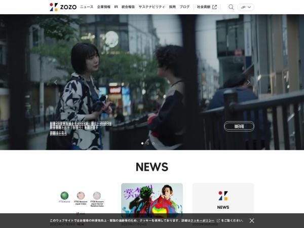 Screenshot of corp.zozo.com