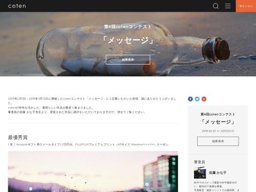 Screenshot of coten.pics