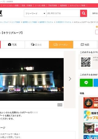 https://couples.jp/hotel-details/52290
