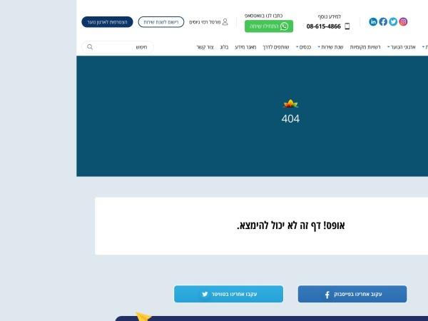 Screenshot of coyo.org.il