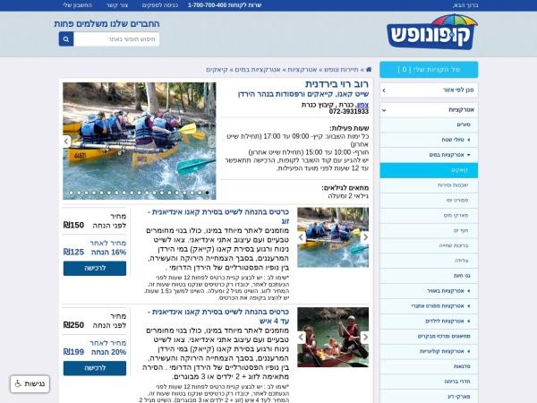 Screenshot of cpnclub.co.il