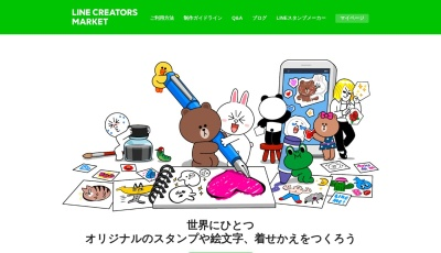 Screenshot of creator.line.me