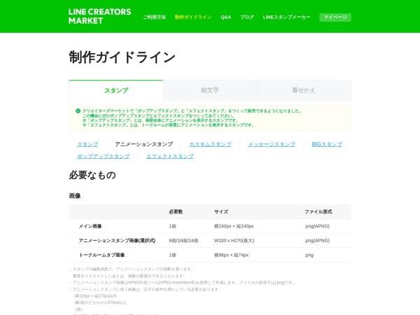 Screenshot of creator.line.me
