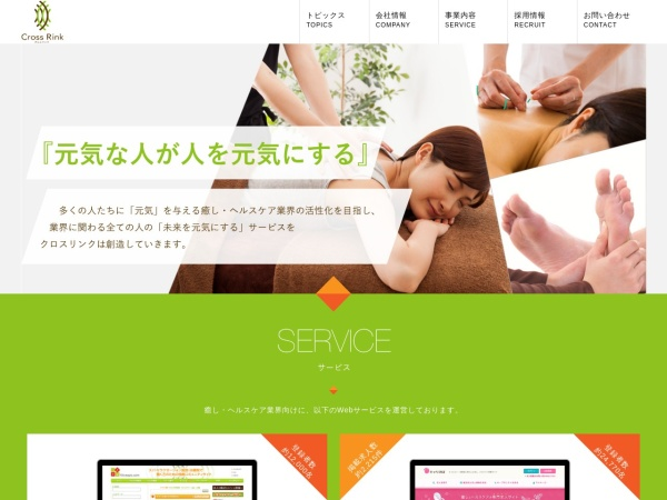 Screenshot of crossrink.co.jp